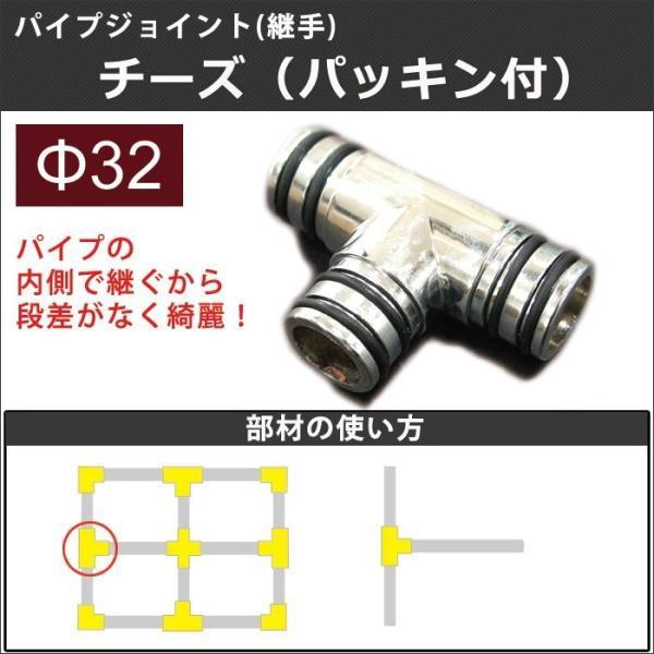 丸パイプ用 ジョイント 継手 パッキン付 チーズ 32mm JQ