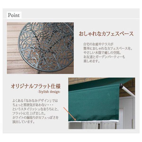 日よけシェード サンシェード、つっぱりオーニング/GKTO 2m|igogochi|05