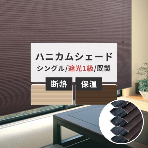 ハニカムシェード 既製サイズ シングル遮光1級 40cm×135cm|igogochi