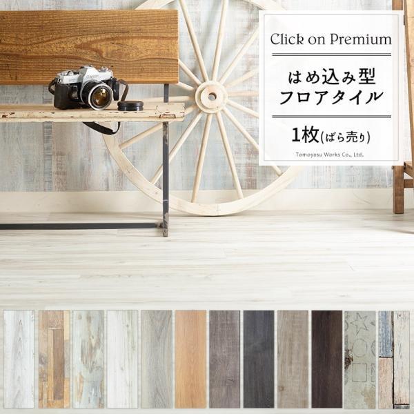 床材 フローリング フロアタイル 床タイル クリックオンプレミアム ヴィンテージ 古木調 木目調 1枚単品 賃貸 DIY K8F|igogochi