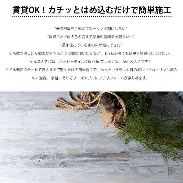 床材 フローリング フロアタイル 床タイル クリックオンプレミアム ヴィンテージ 古木調 木目調 1枚単品 賃貸 DIY K8F|igogochi|02