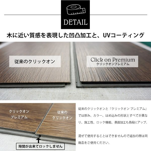 床材 フローリング フロアタイル 床タイル クリックオンプレミアム ヴィンテージ 古木調 木目調 1枚単品 賃貸 DIY K8F|igogochi|20