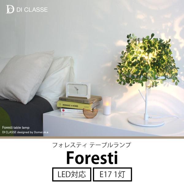 Foresti フォレスティ テーブルランプ DI ClASSE ディクラッセ JQ