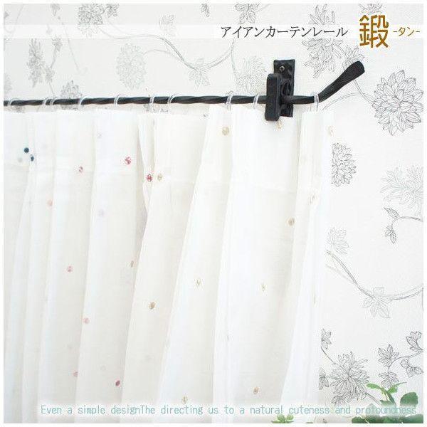 カーテンレール アイアン 小窓用 鍛 igogochi