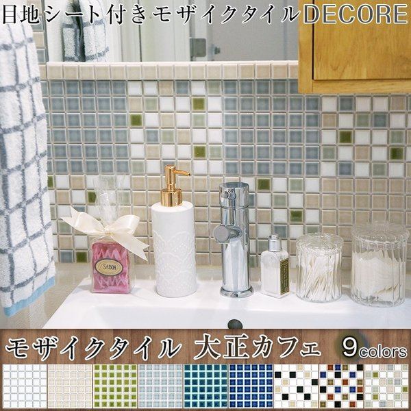 RoomClip商品情報 - モザイクタイルシール デコレ 大正カフェ タイル キッチン シール DIY 壁 北欧