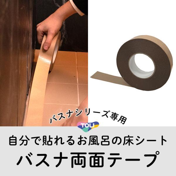 浴室リフォーム お風呂 DIY バスナテープ JQ 直送品 JQ 直送品