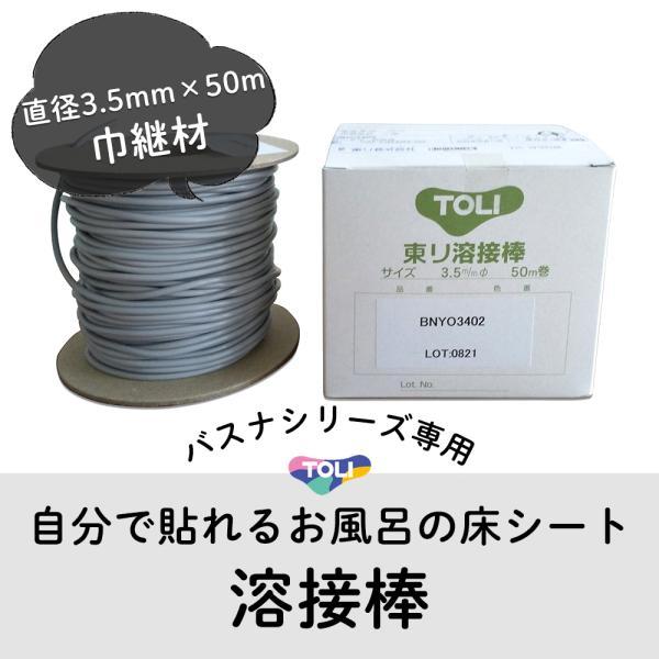 浴室リフォーム お風呂 DIY 溶接棒 JQ 直送品