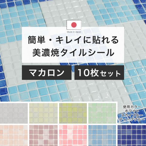 モザイクタイル シール付き タイルシート 壁 デコレ マカロン 10枚セット|igogochi