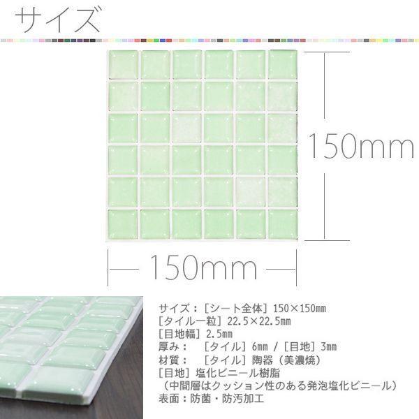 モザイクタイル シール付き タイルシート 壁 デコレ マカロン 10枚セット|igogochi|04