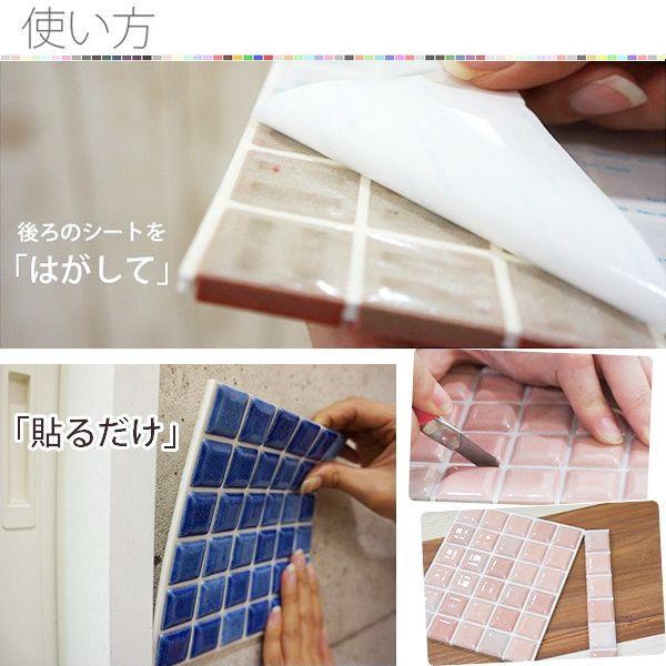 モザイクタイル シール付き タイルシート 壁 デコレ マカロン 10枚セット|igogochi|05