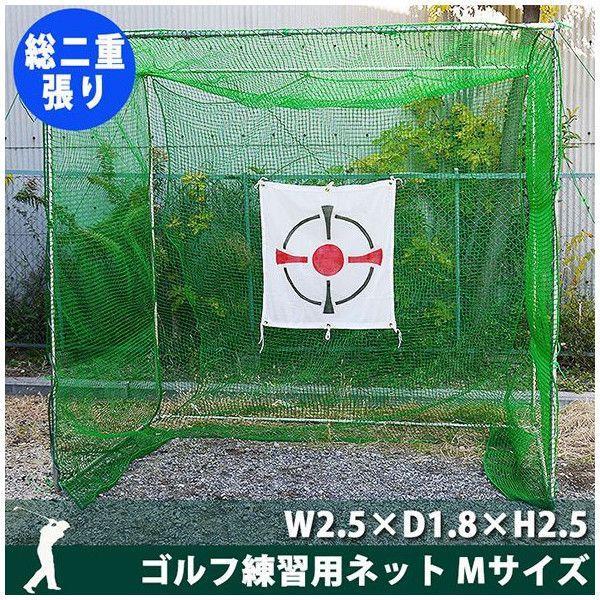 ゴルフ練習用ネット W2.5×D1.8×H2.5 総二重張り [直送品]|igogochi
