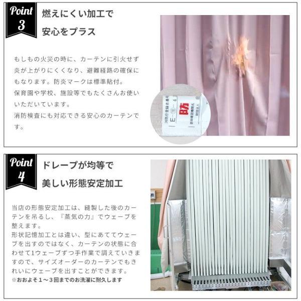 カーテン 遮光・遮熱 断熱・防炎オーダーカーテン1枚レースカーテン1枚セット AB503524 巾101〜巾150 ×丈151〜200|igogochi|05