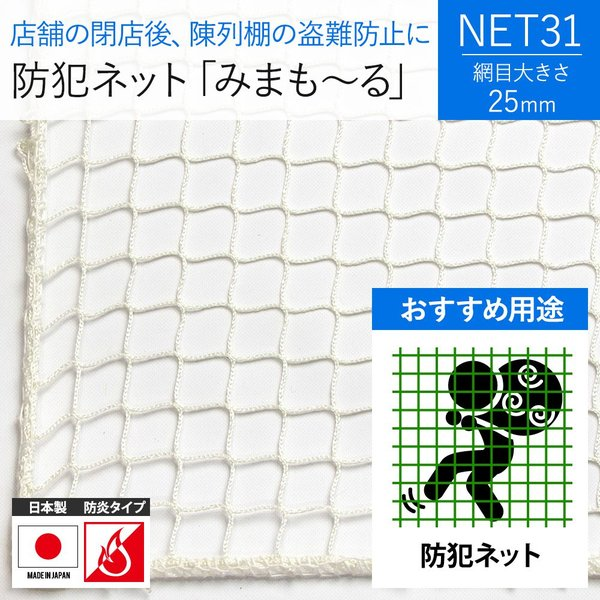 NET31 防犯 盗難防止ネット 巾301〜400cm 丈101〜200cm|igogochi