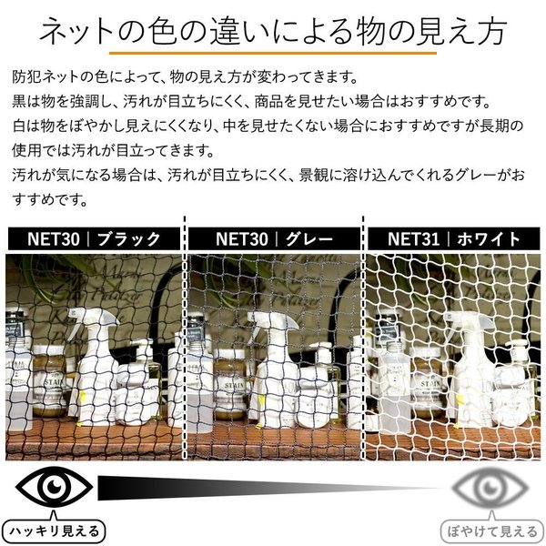 NET31 防犯 盗難防止ネット 巾301〜400cm 丈401〜500cm|igogochi|03