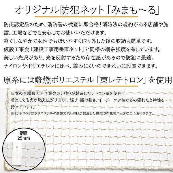 NET31 防犯 盗難防止ネット 巾401〜500cm 丈401〜500cm igogochi 02