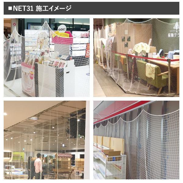 NET31 防犯 盗難防止ネット 巾401〜500cm 丈401〜500cm igogochi 06