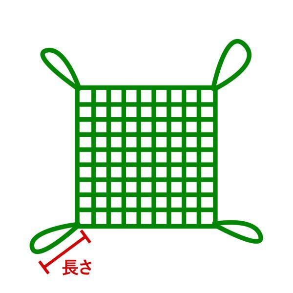 ネットオプション/四隅ループ仕上げ 10cm|igogochi