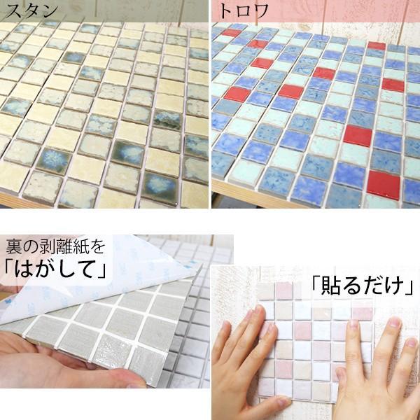 モザイクタイルシール デコレ ピュレ 1枚 北欧 カフェ タイル キッチン シール DIY 壁|igogochi|04