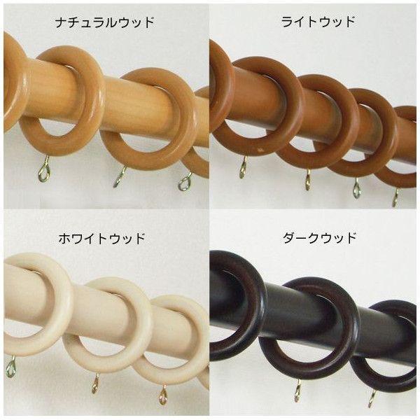 カーテンレール 木製リングランナー 11個入り 「ビヨルグ」「ナチュラ」専用|igogochi|02