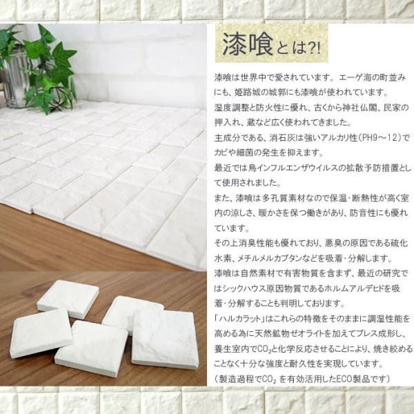 漆喰 タイル シール タイルシート ハルカラット 10枚セット 壁 DIY|igogochi|02