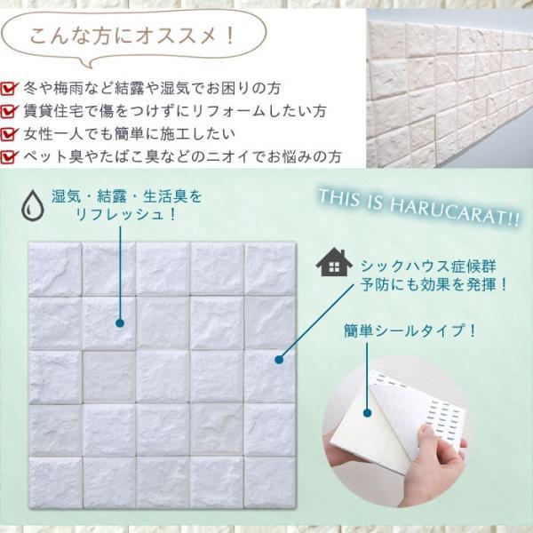 漆喰 タイル シール タイルシート ハルカラット 10枚セット 壁 DIY|igogochi|03