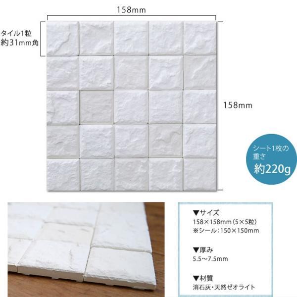 漆喰 タイル シール タイルシート ハルカラット 10枚セット 壁 DIY|igogochi|06