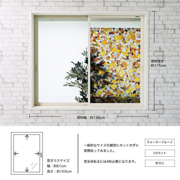 ガラスフィルム窓 フィルム シート シール ステンドグラス ファーストステンド igogochi 04