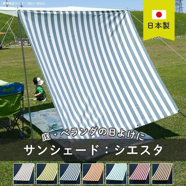サンシェード 日よけシェード オーニング オシャレなストライプ柄 シエスタ オーダーサイズ 〜180cm×〜270cm igogochi