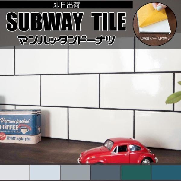 RoomClip商品情報 - モザイクタイルシール 壁 強力テープ付きサブウェイタイル マンハッタンドーナツ1枚/NY カフェ タイル キッチン シール DIY