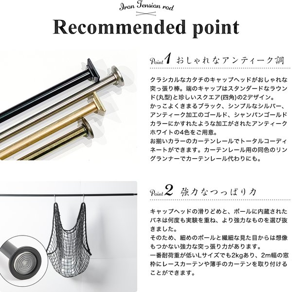 突っ張り棒 強力 つっぱり棒 小窓カーテンにおすすめおしゃれなアイアンテンションロッド クラシカSサイズ(46-76cm) ゴールド シルバー 黒 igogochi 03