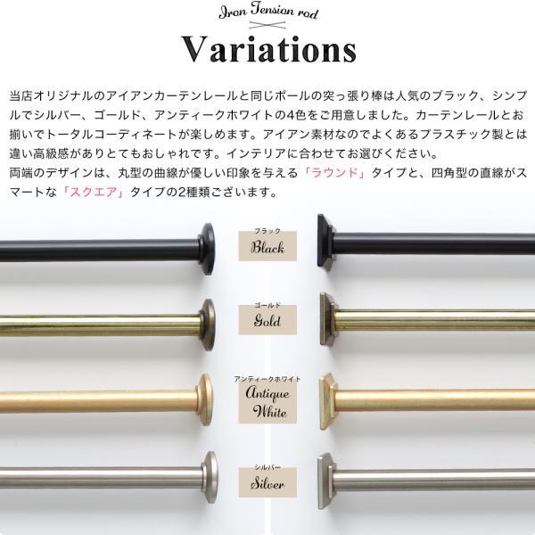 突っ張り棒 強力 つっぱり棒 小窓カーテンにおすすめおしゃれなアイアンテンションロッド クラシカSサイズ(46-76cm) ゴールド シルバー 黒 igogochi 04