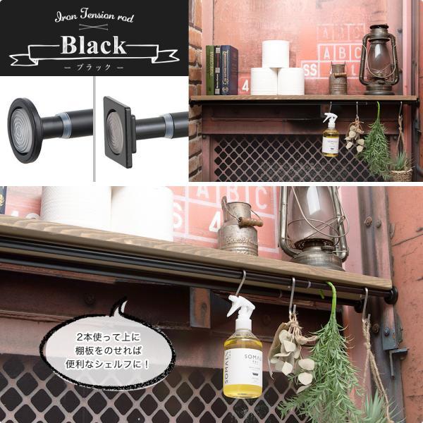 突っ張り棒 強力 つっぱり棒 小窓カーテンにおすすめおしゃれなアイアンテンションロッド クラシカSサイズ(46-76cm) ゴールド シルバー 黒 igogochi 05
