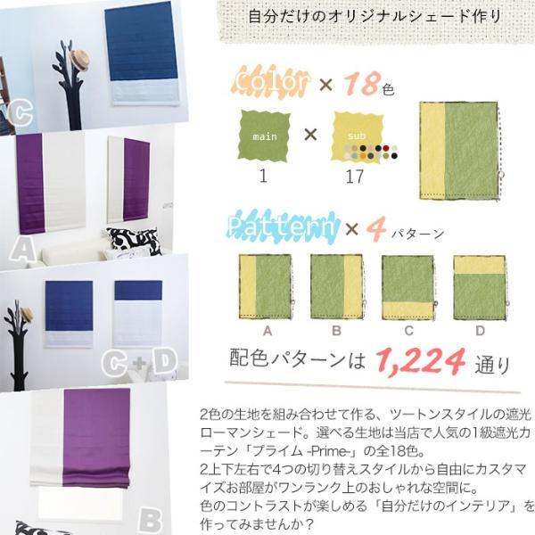 ツートンシェード/ドラム型/シングル[幅30〜50 丈48〜100] igogochi 02