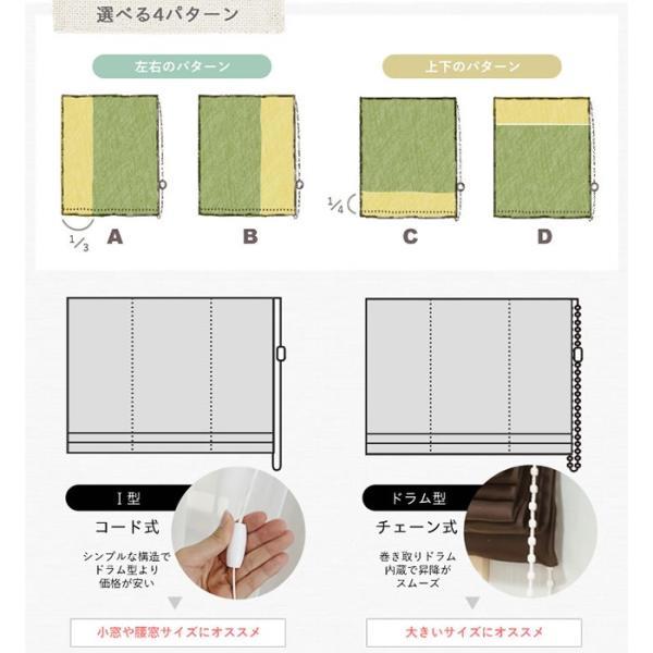 ツートンシェード/ドラム型/シングル[幅30〜50 丈48〜100] igogochi 06