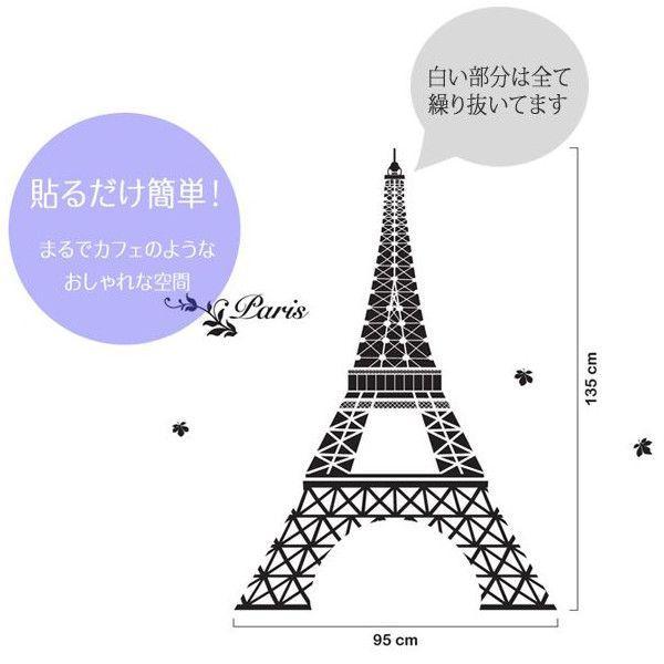 ウォールステッカー エッフェル塔 wd-006 Eiffel in Love|igogochi|02