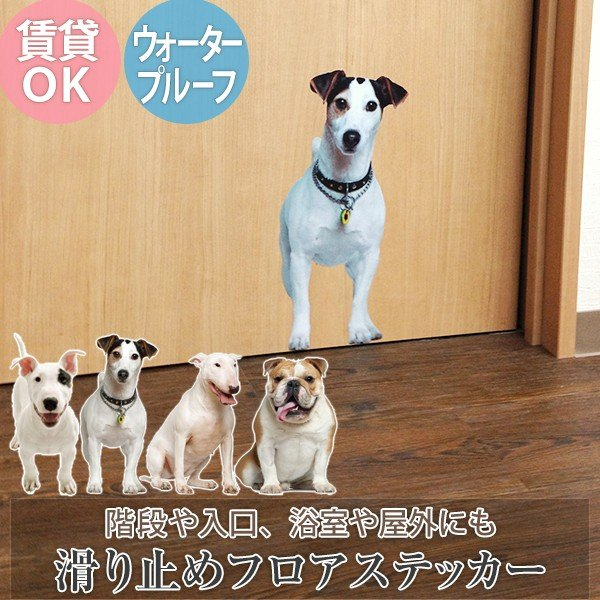 滑り止めシール 床 フロアシート ウォールステッカー 犬 080|igogochi