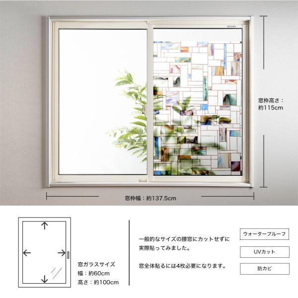 ステンドグラスシート 窓ガラスフィルム 目隠し ステンドグラス風シール メランジュ 有吉ゼミ ヒロミ 北欧 ECP|igogochi|04