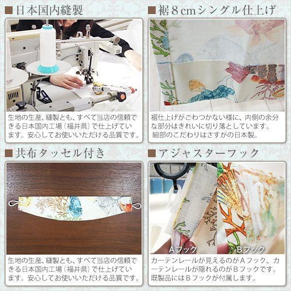 カーテン インポートカーテン カラフル 海柄 YH923コンチャ 既製サイズ巾100×丈135cm 2枚組/巾150×丈178・200cm 1枚|igogochi|04