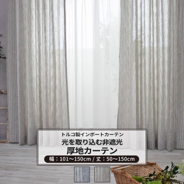 カーテン おしゃれ インポートカーテン サイズオーダー 幅101〜150cm 丈55〜150cm YH980 リーノ[1枚]|igogochi