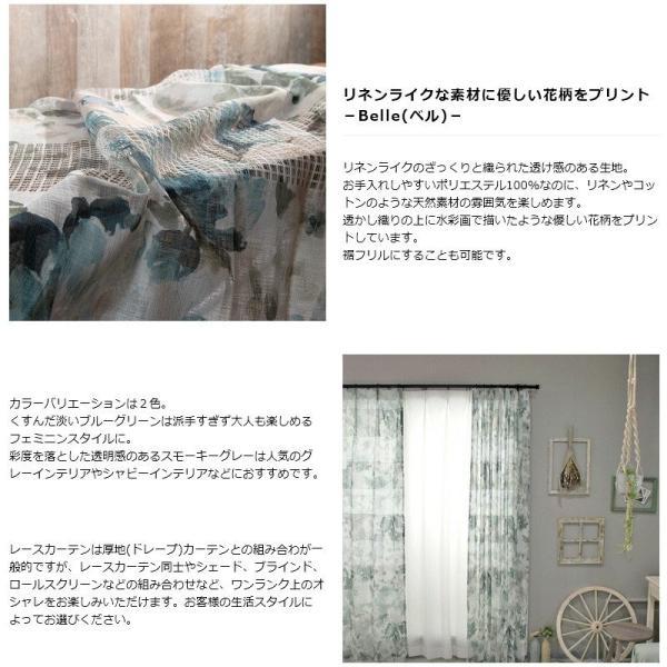 レースカーテン おしゃれ インポートカーテン サイズオーダー 幅50〜100cm 丈55〜150cm YH981 ベル[1枚]|igogochi|02