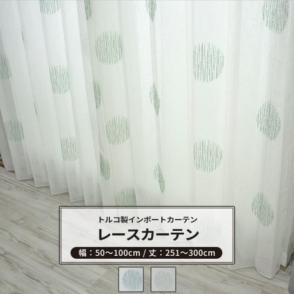 レースカーテン おしゃれ インポートカーテン サイズオーダー 幅50〜100cm 丈251〜300cm YH982 ニナ[1枚] igogochi