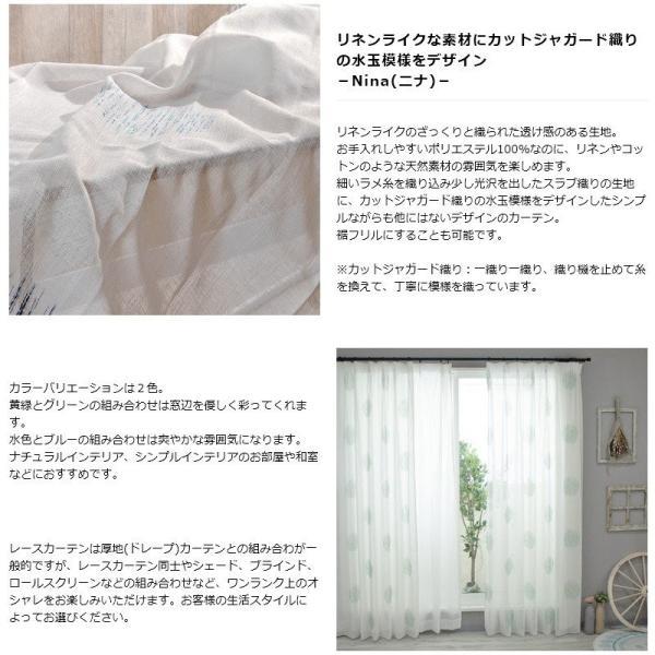 レースカーテン おしゃれ インポートカーテン サイズオーダー 幅50〜100cm 丈251〜300cm YH982 ニナ[1枚] igogochi 02
