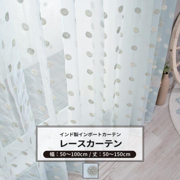 レースカーテン おしゃれ インポートカーテン サイズオーダー 幅50〜100cm 丈55〜150cm YH983 ルネッタ[1枚] igogochi