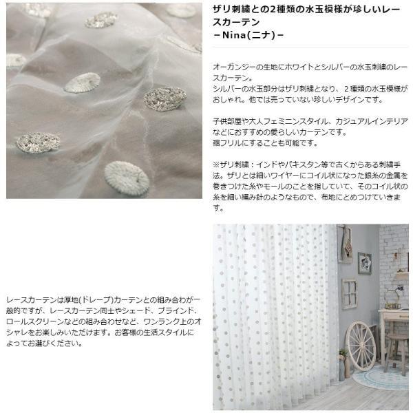 レースカーテン おしゃれ インポートカーテン サイズオーダー 幅50〜100cm 丈55〜150cm YH983 ルネッタ[1枚] igogochi 02
