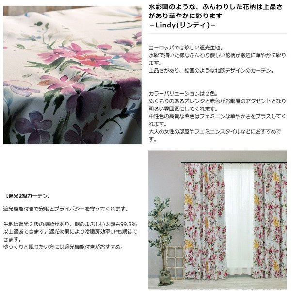 カーテン おしゃれ インポートカーテン サイズオーダー 幅101〜150cm 丈55〜150cm YH985 リンディ[1枚]|igogochi|02