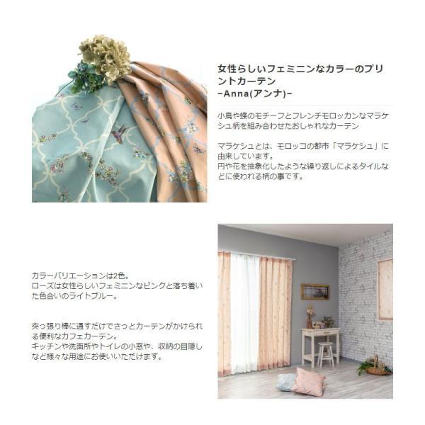 カフェカーテン おしゃれ インポート サイズオーダー 幅101〜140cm  丈35〜50cm YH991 アンナ|igogochi|02
