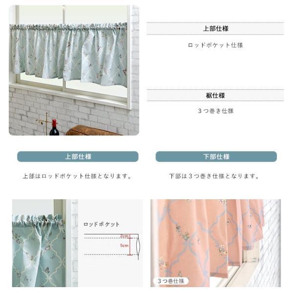 カフェカーテン おしゃれ インポート サイズオーダー 幅101〜140cm  丈35〜50cm YH991 アンナ|igogochi|05