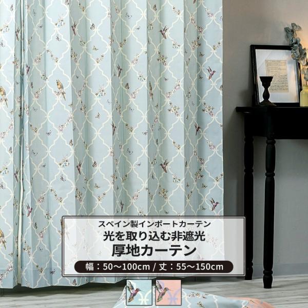 カーテン おしゃれ インポートカーテン サイズオーダー 幅50〜100cm 丈55〜150cm YH991 アンナ[1枚]|igogochi