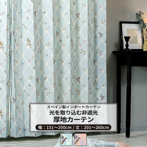 カーテン おしゃれ インポートカーテン サイズオーダー 幅151〜200cm 丈201〜260cm YH991 アンナ[1枚]|igogochi