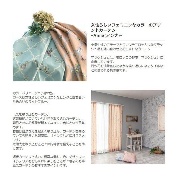 カーテン おしゃれ インポートカーテン サイズオーダー 幅151〜200cm 丈201〜260cm YH991 アンナ[1枚]|igogochi|02